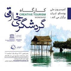کارگاه آموزشی گردشگری خلاق